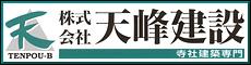 天峰建設 社寺建築専門